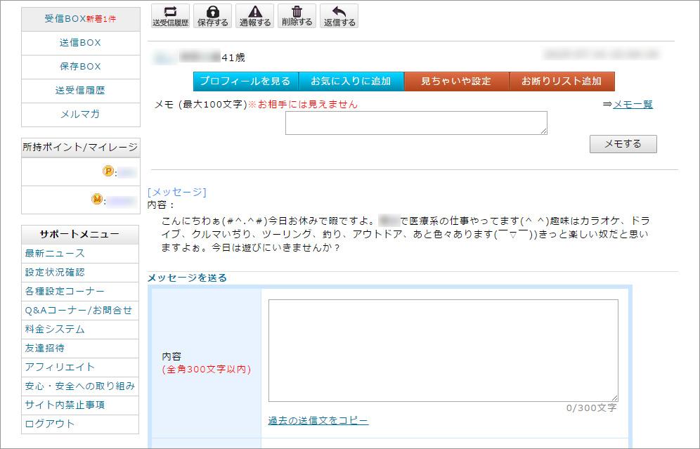 mail_kanagawa_2