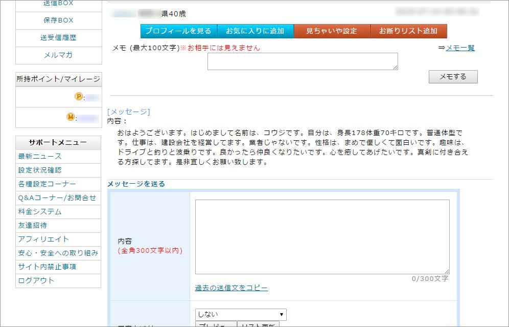 mail_kanagawa_3