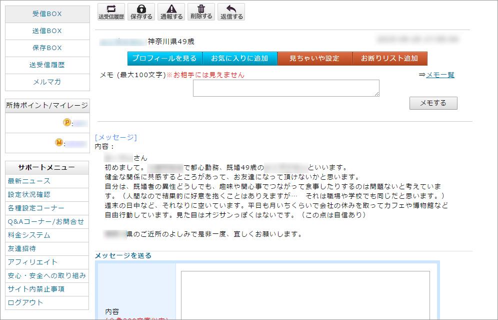 mail_kanagawa_5