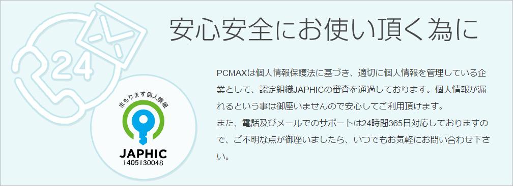 pcmax_japhic