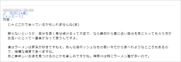 aki_messegi_4