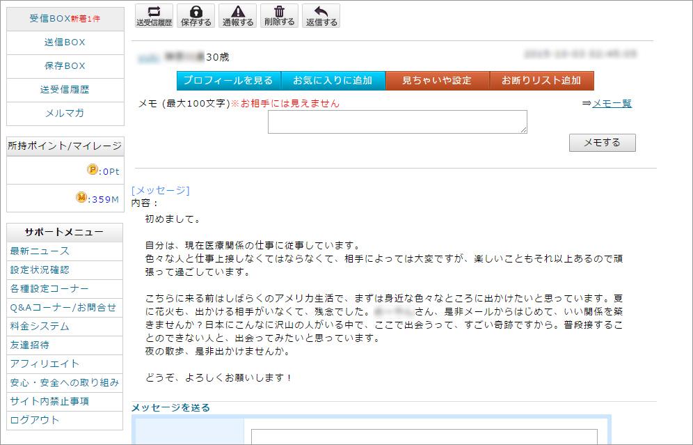 mail20151005_2