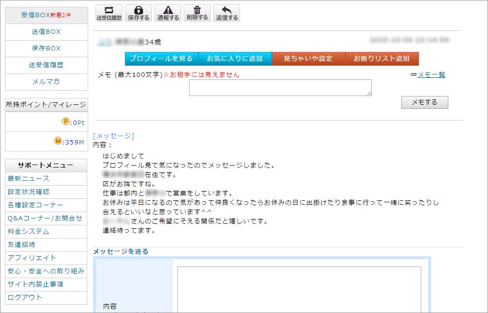 mail20151005_7