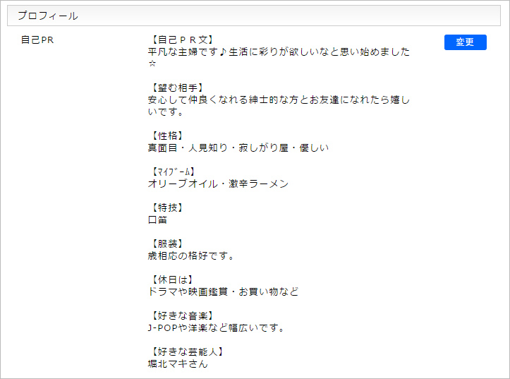 profile_pr